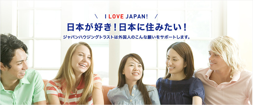 I love Japan! I want to live in Japan! We support this dream held by people from other countries